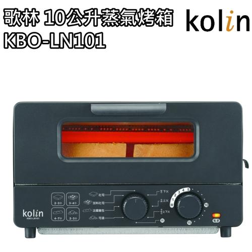 【歌林 Kolin】10公升蒸氣烤箱 / 小烤箱 / 烤土司 / KBO-LN101