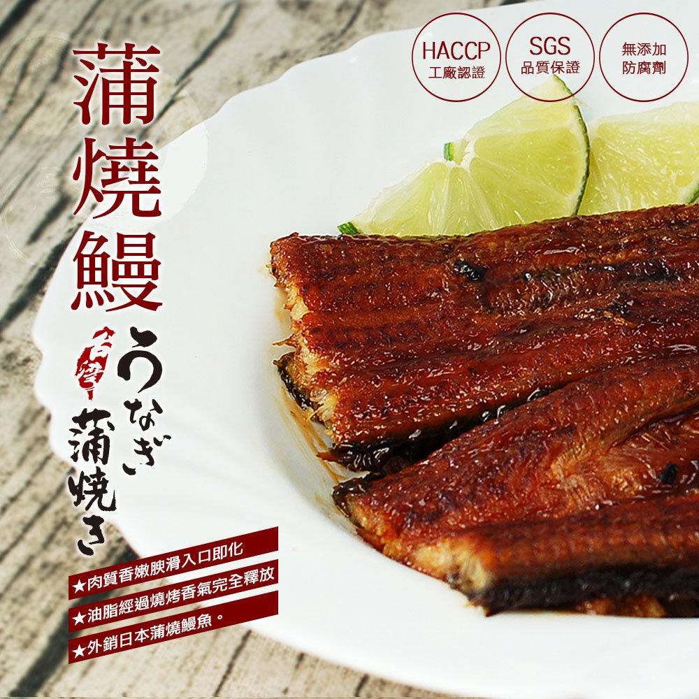 任選[優鮮配] 日式蒲燒鰻魚1包(500g/包,含醬汁)