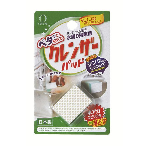 日本品牌【小久保工業所】廚房清潔海綿 2入