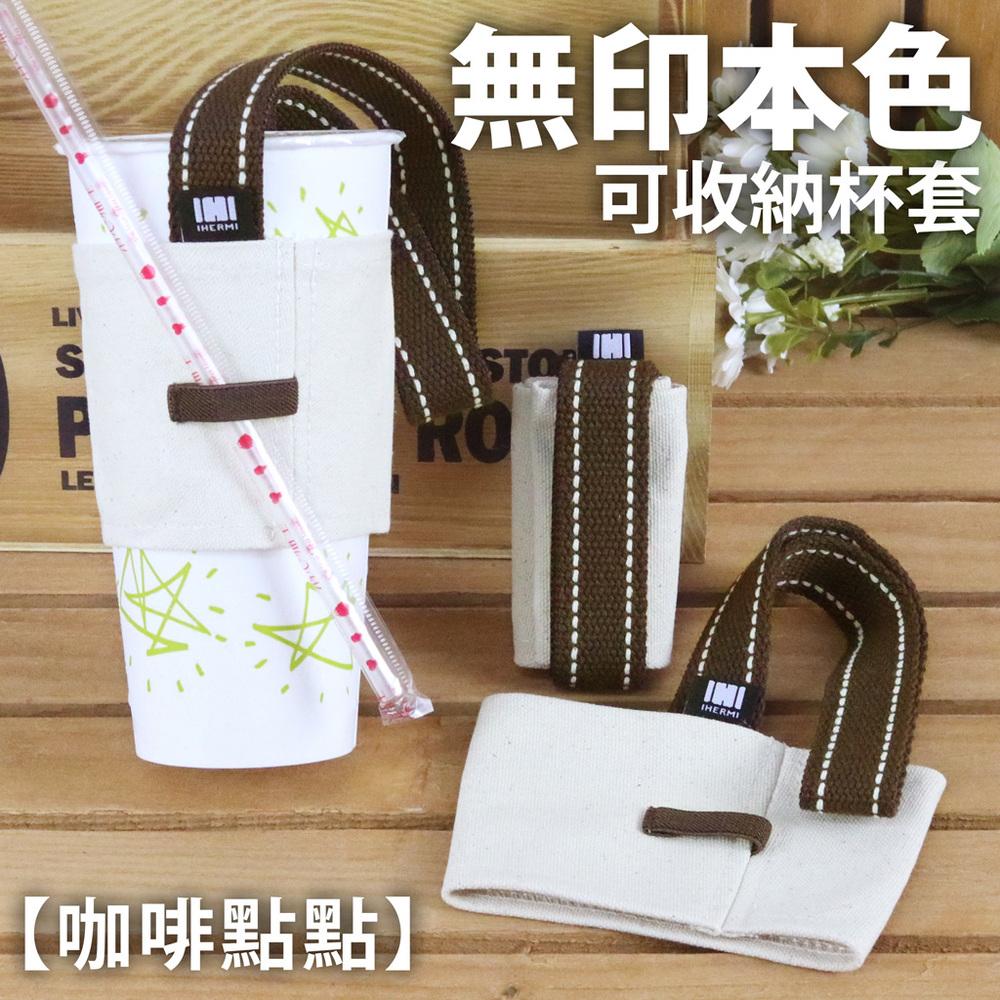 IHERMI 素色環保飲料杯套 棕色提把 收納提袋 台灣製