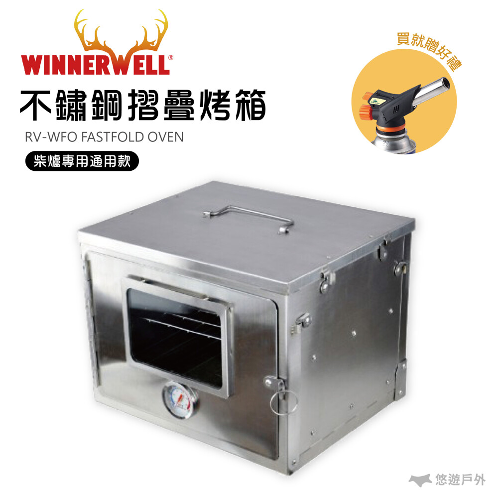 買就贈好禮winnerwell 不鏽鋼摺疊烤箱(通用型) fastfold oven 91030