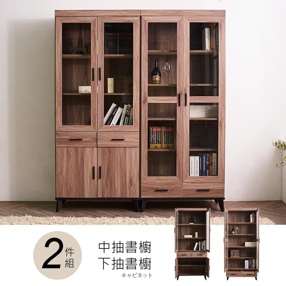 【時尚屋】[DV9]克里斯5.3尺中抽+下抽書櫥DV9-214+213免組裝/免運費/書櫃