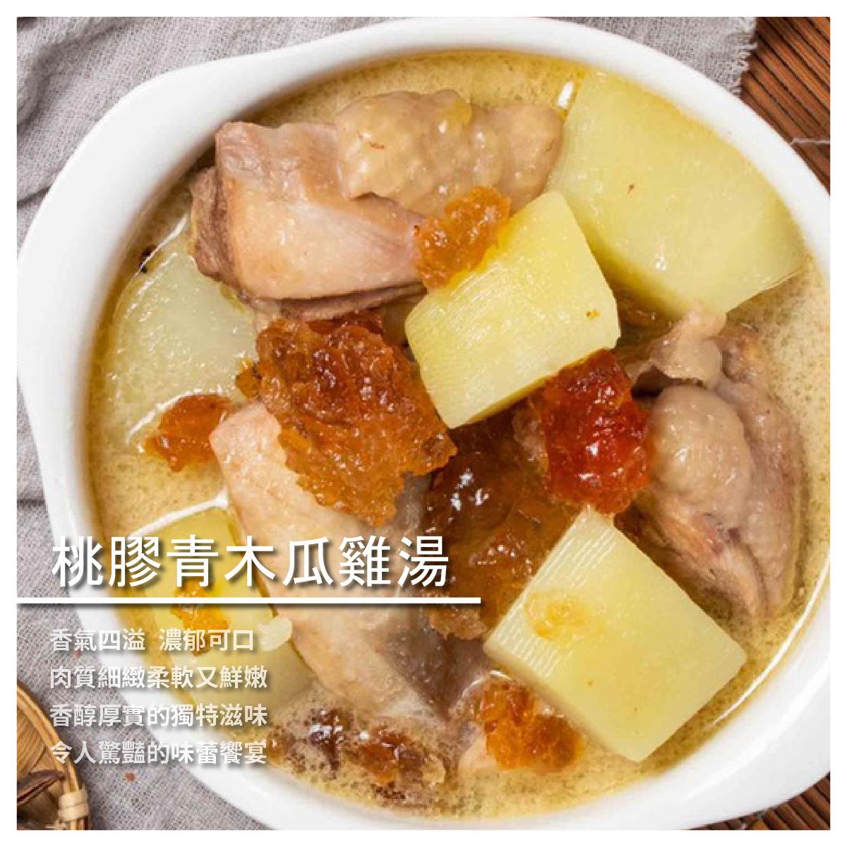【雞鳴而起】桃膠青木瓜雞湯 850g