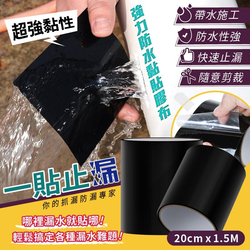 強力防水黏貼膠布 20cm 一貼快速止漏 可帶水施工 牆壁天花板屋頂裂縫滲水抓漏 防漏膠帶