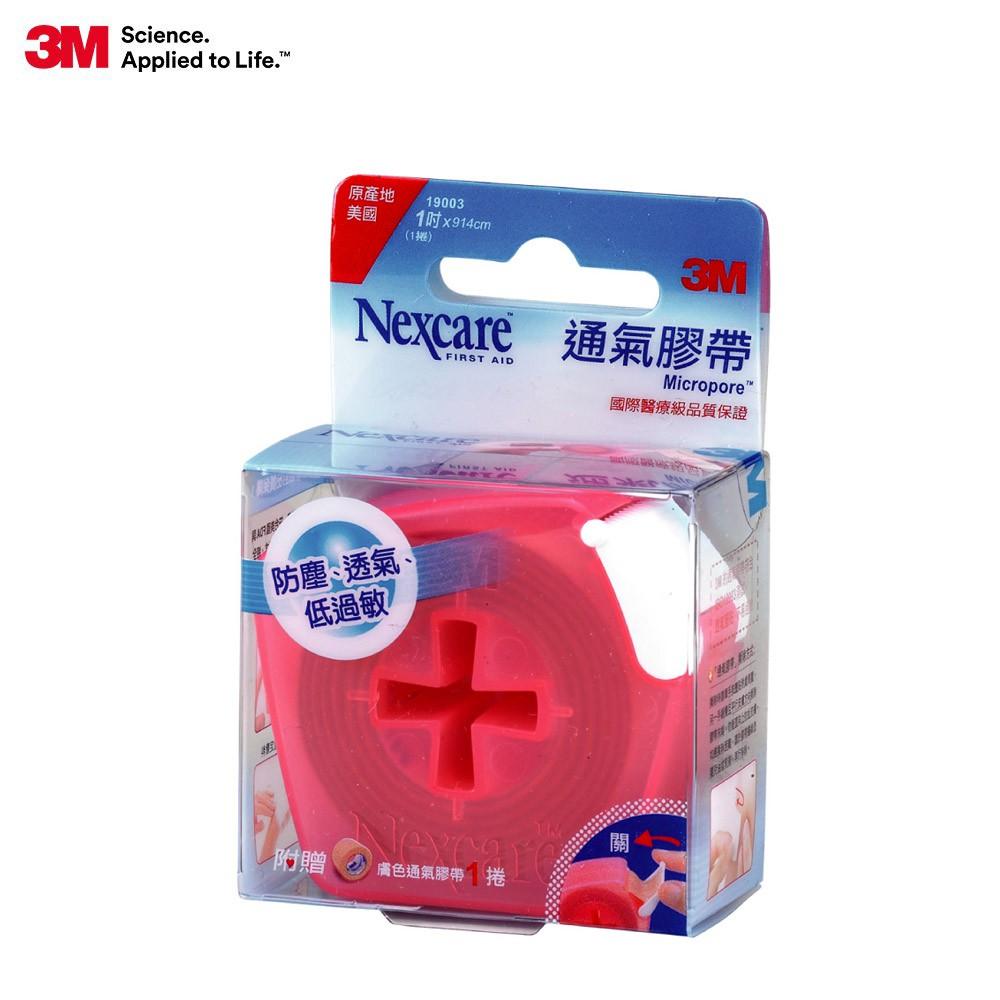 3M 膚色通氣膠帶1吋貼心即用包 (1捲)