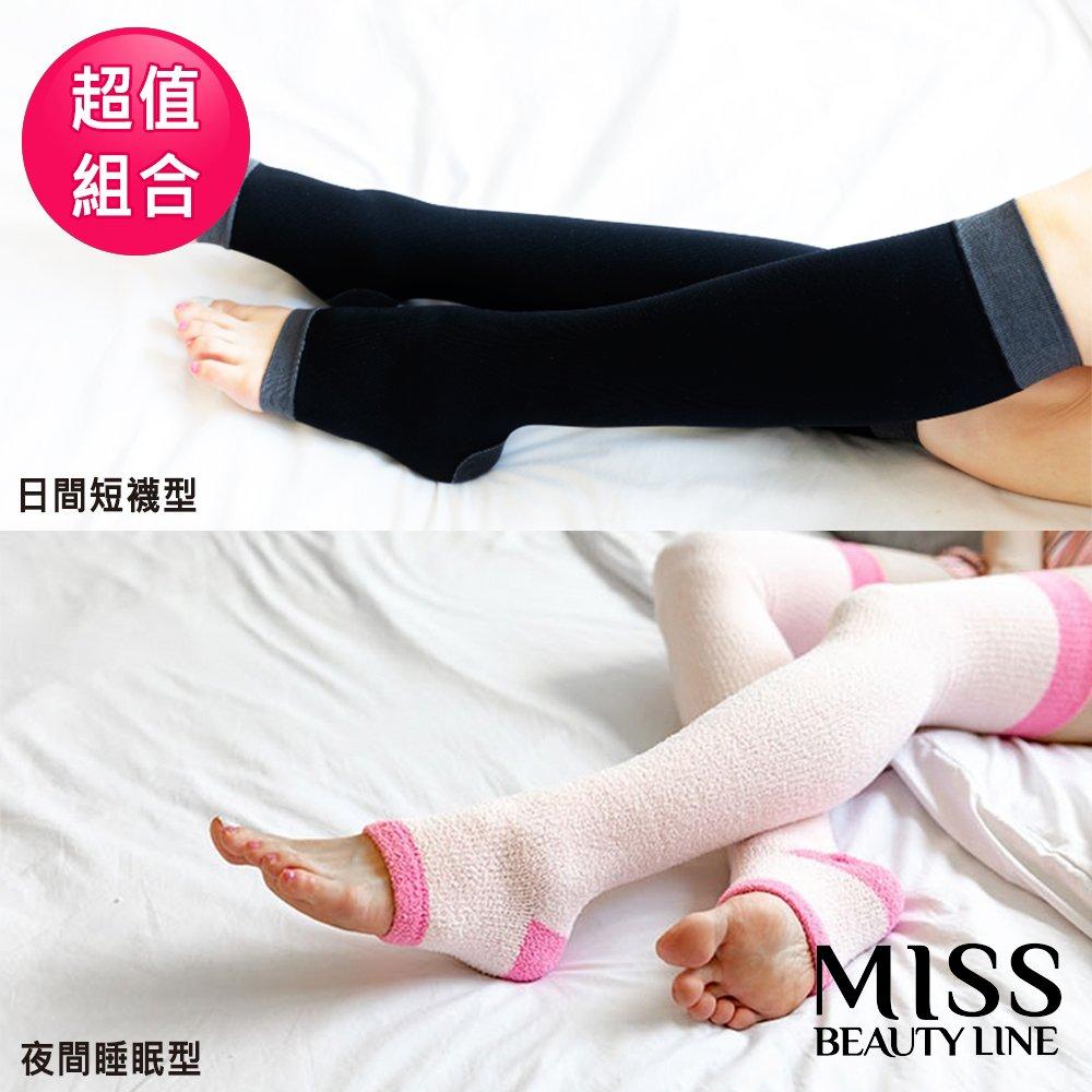 【MISS BEAUTY LINE】韓國原廠 遠紅外線/陶瓷纖維美雕襪 (日間短襪型+夜間長襪型)