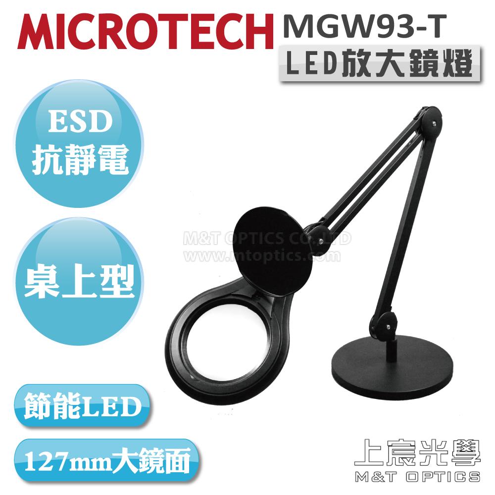 MICROTECH ESD-MGW93-T-3D LED抗靜電放大鏡燈 桌上型