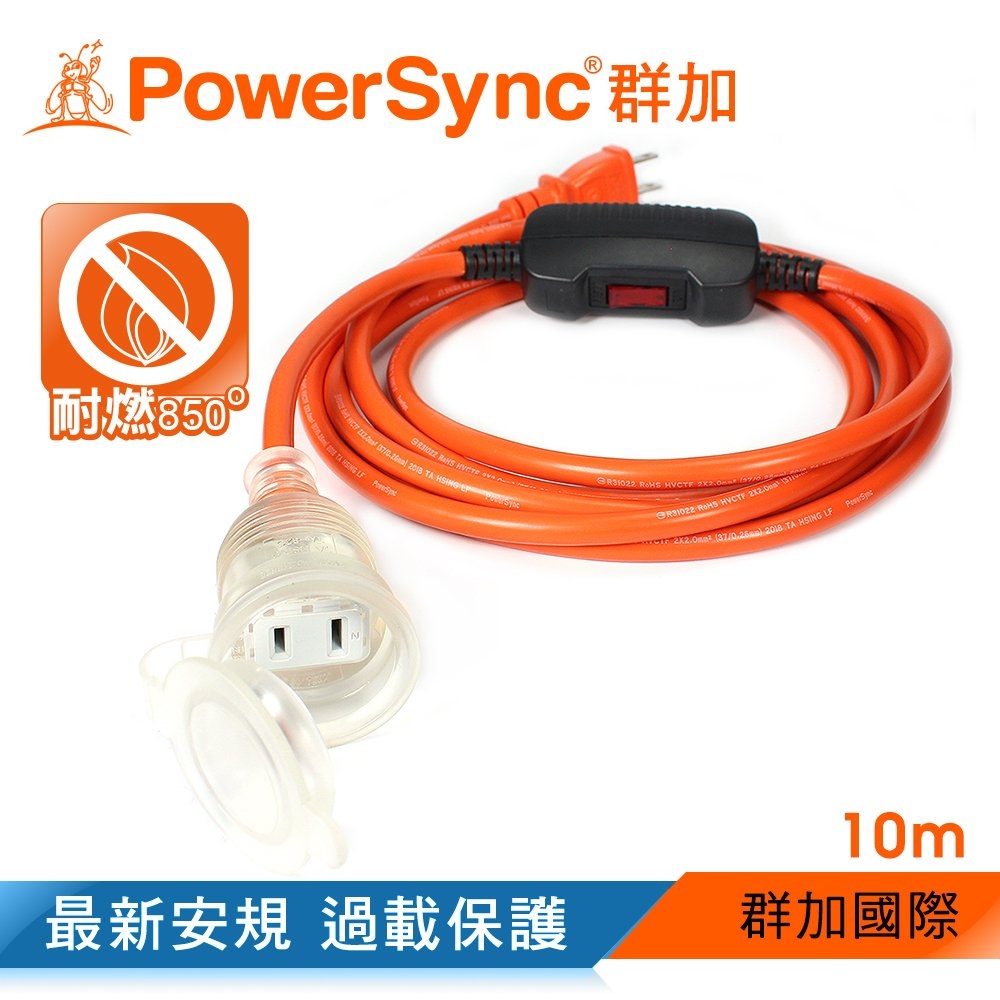 群加 PowerSync 2P帶燈防水蓋1對1 過載保護 動力延長線/10m(TPSIN1DN3100)