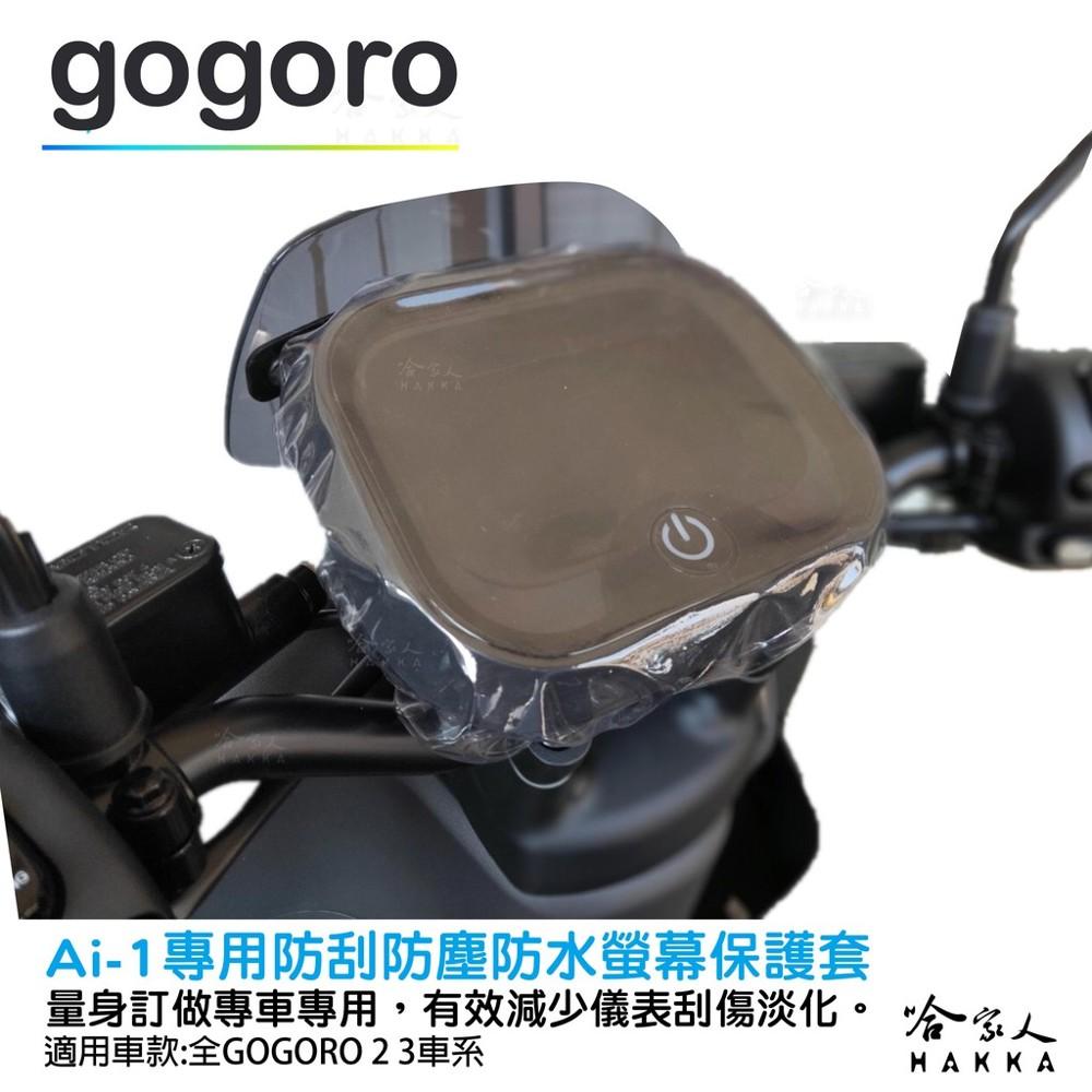 ai-1 儀錶板皮革防水保護套 防刮套 保護膜 包膜 透明保護套 防塵 防止螢幕淡化 宏佳騰