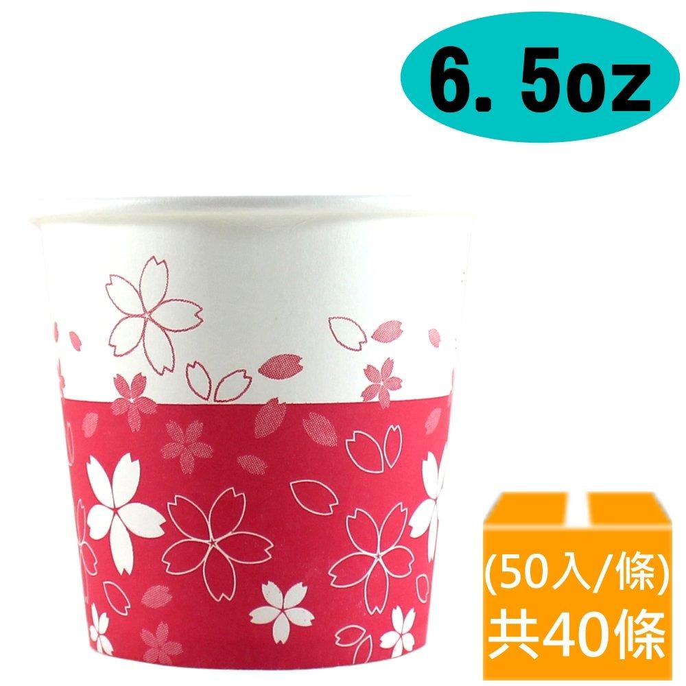 紙杯 (櫻花) (6.5oz) (50入/條) (共40條)
