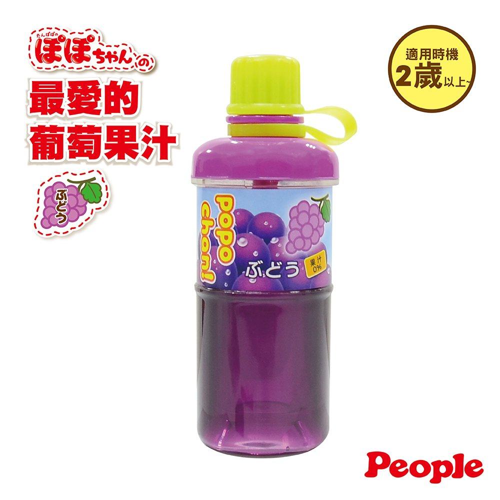 POPO-CHAN 最愛的葡萄果汁