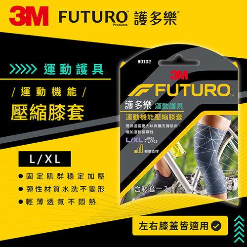3M FUTURO護多樂 運動機能壓縮膝套(L/XL適用)