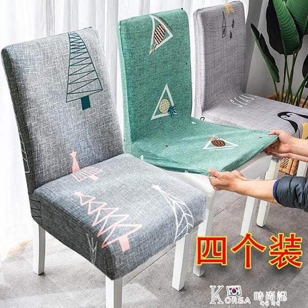 椅套 家用連體彈力椅套簡約酒店餐廳餐椅罩通用餐桌座椅套凳子椅子套罩