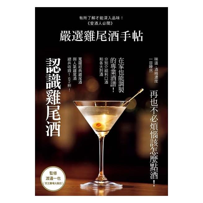 嚴選雞尾酒手帖 在家也能調製 的專業酒譜162杯