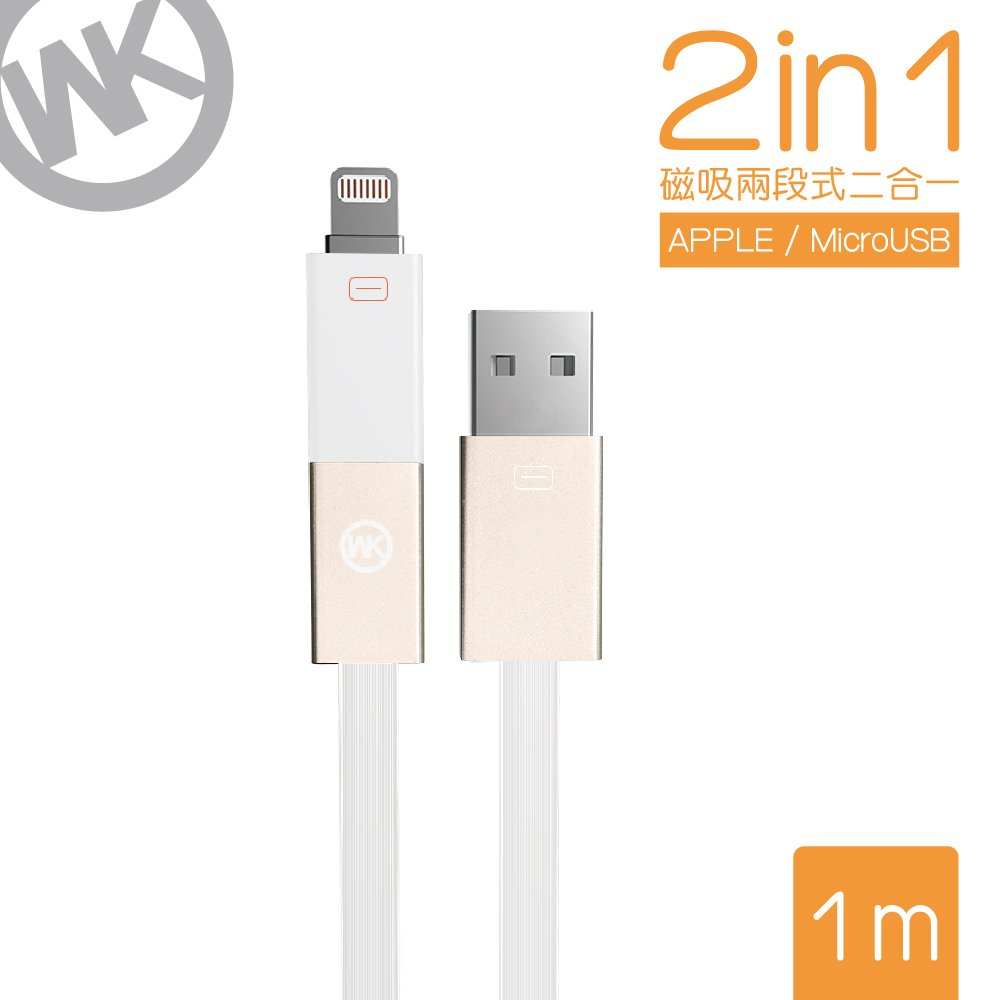 【WK香港潮牌】1M 2 in 1系列  Lightning/Mirco-USB 充電傳輸線/WKC 007-WT
