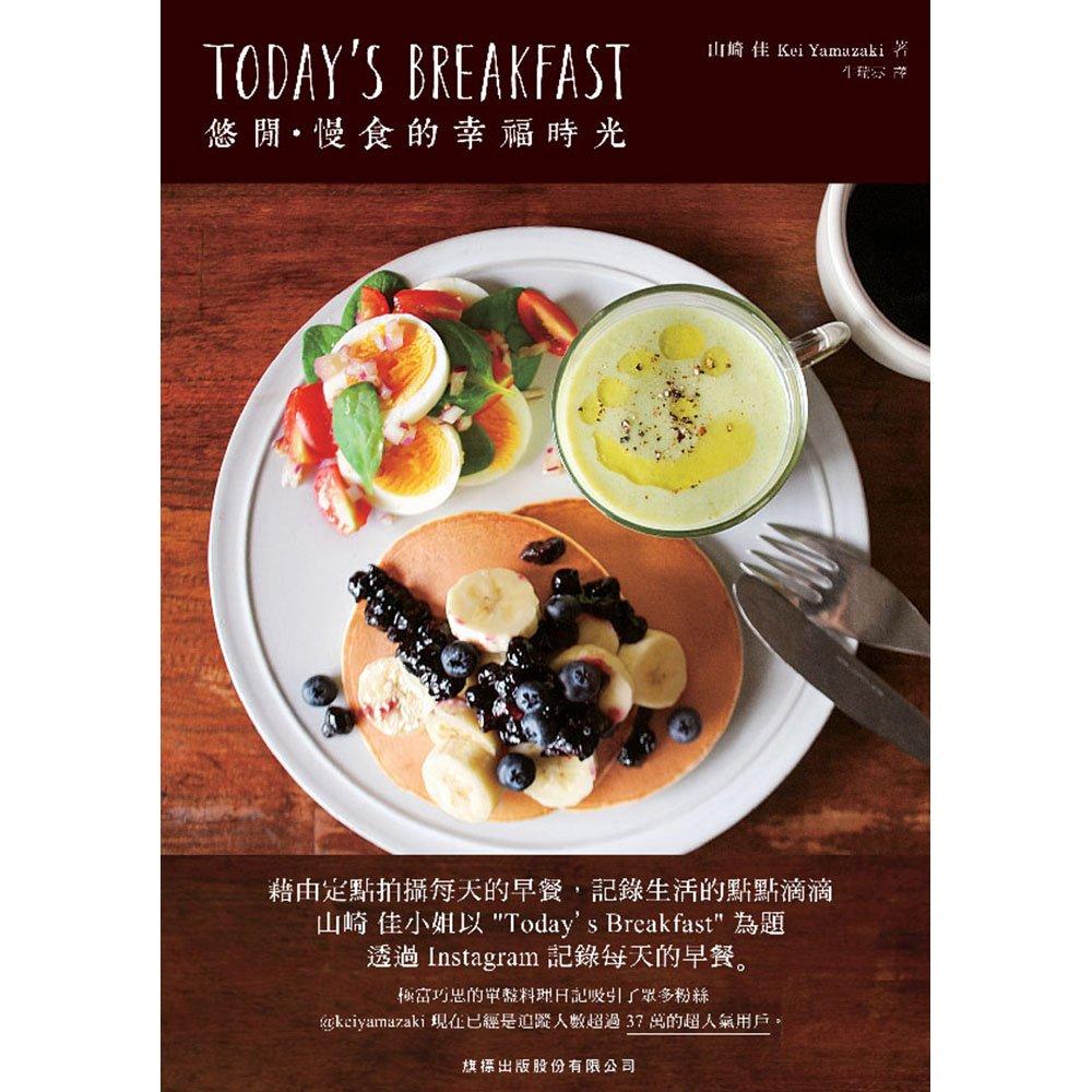 Today's Breakfast悠閒.慢食的幸福時光