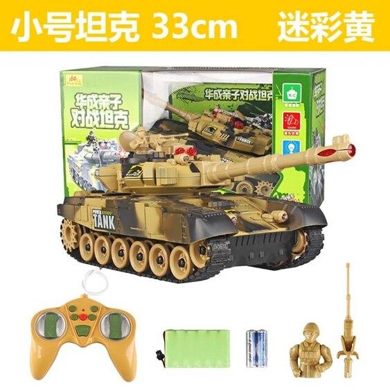 遙控車超大號遙控坦克可開炮對戰充電動兒童大炮玩具履帶式男孩越野汽車【快速出貨八折下殺】