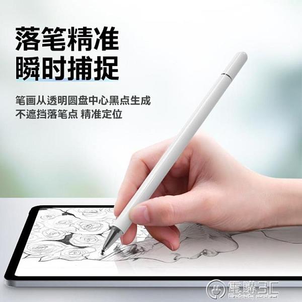 iPad筆apple pencil電容筆細頭繪畫蘋果平板觸控2019電子通用安卓  聖誕節免運