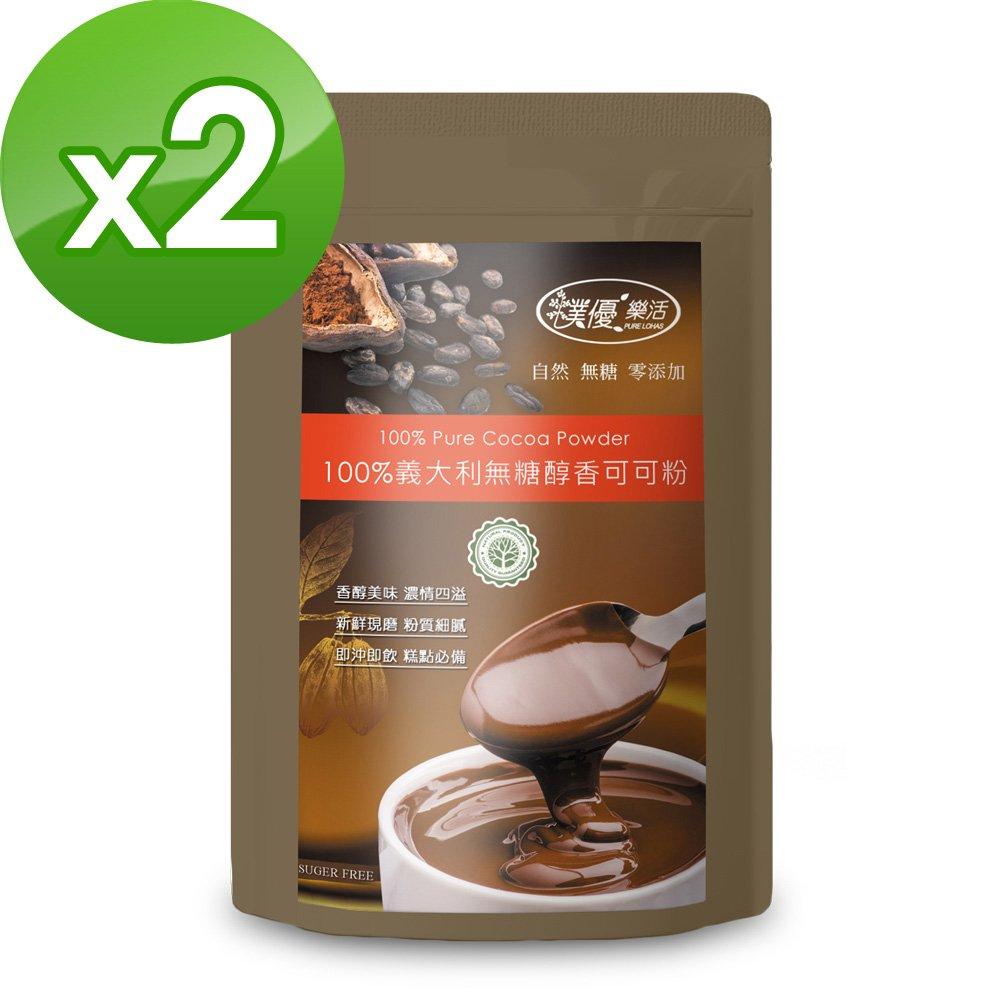 樸優樂活 義大利無糖醇香純黑可可粉(200g/包)x2包組
