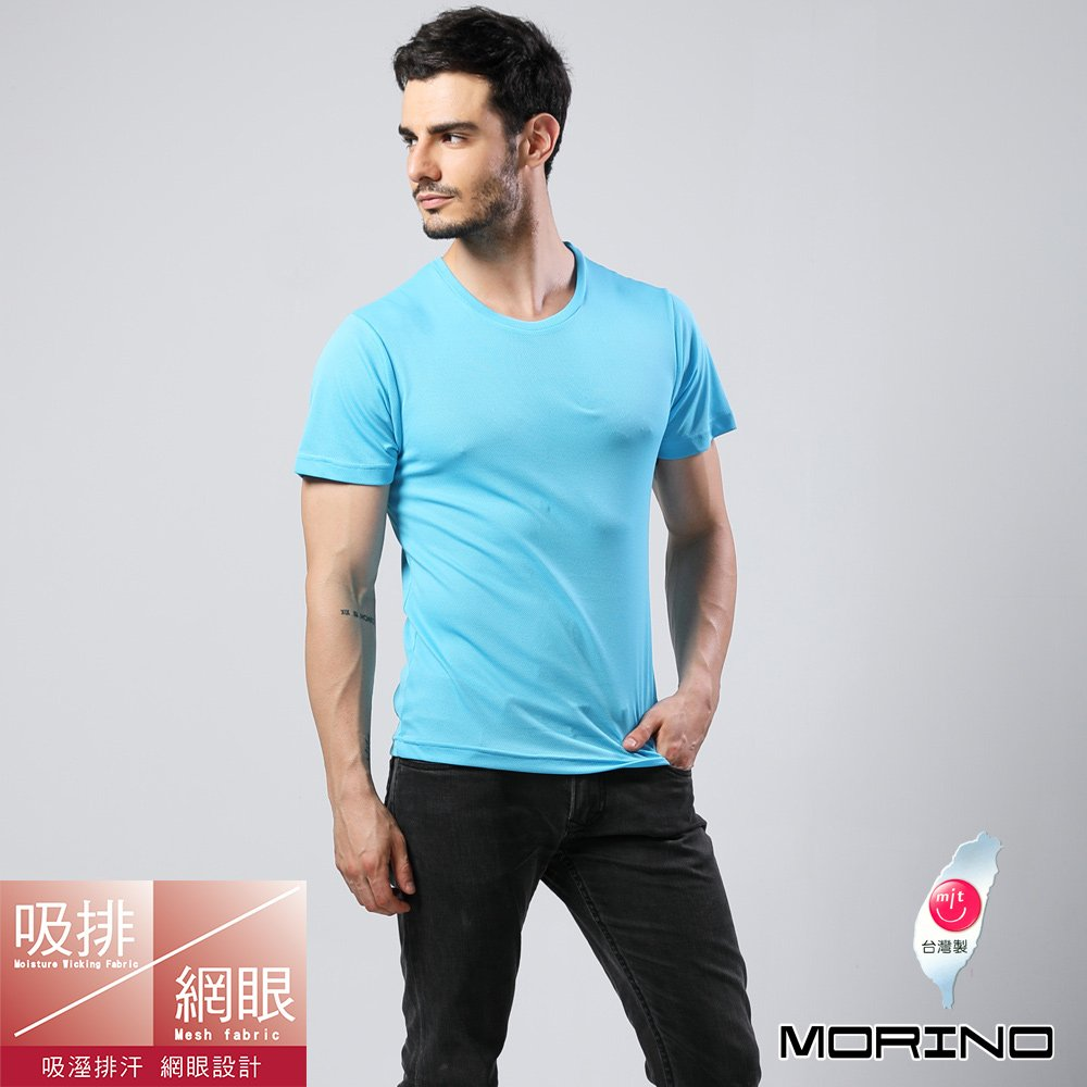 【MORINO摩力諾】吸排涼爽素色網眼運動短袖衫/T恤-水藍(超值4件組)