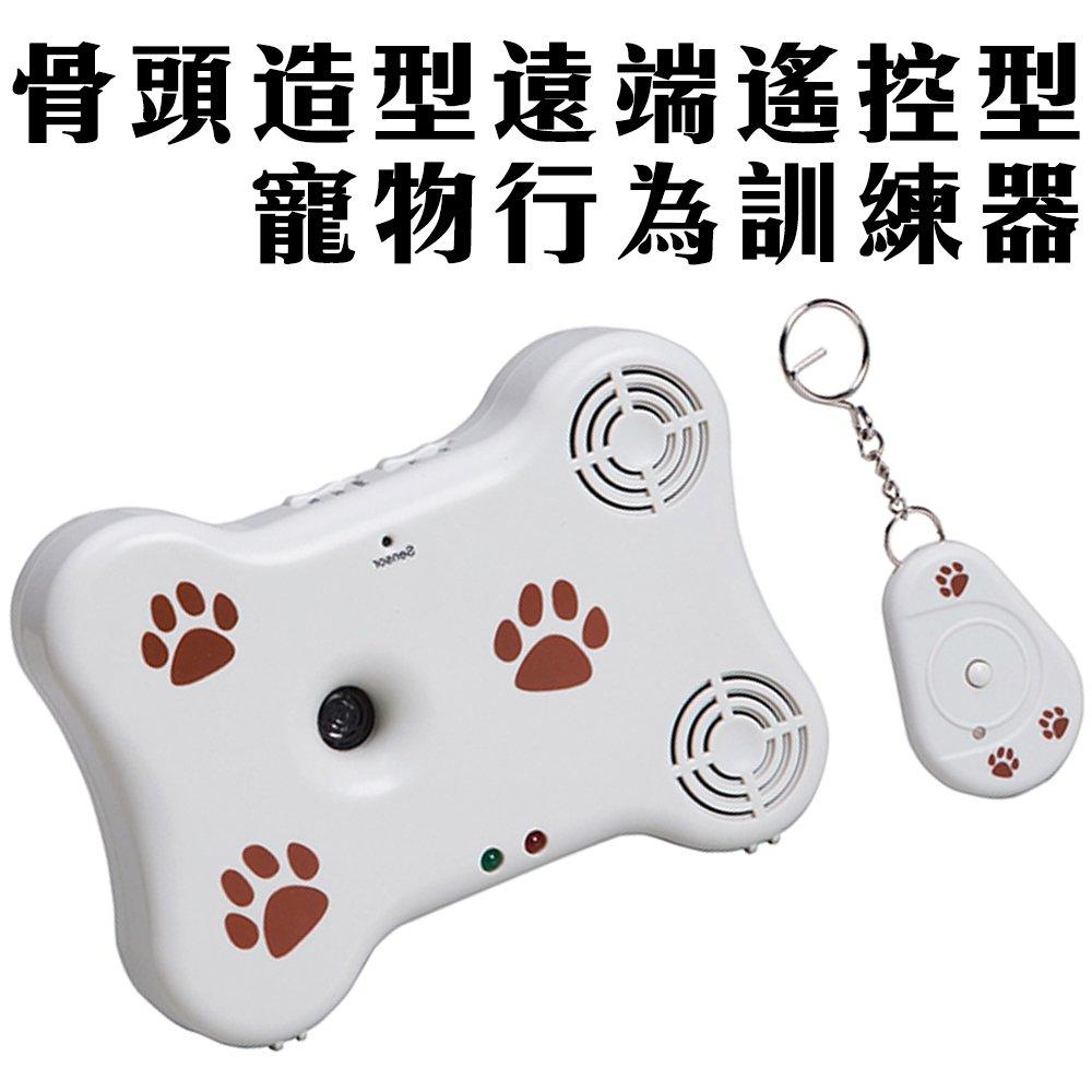 台灣製造 骨頭造型遠端遙控型寵物行為訓練器 金德恩
