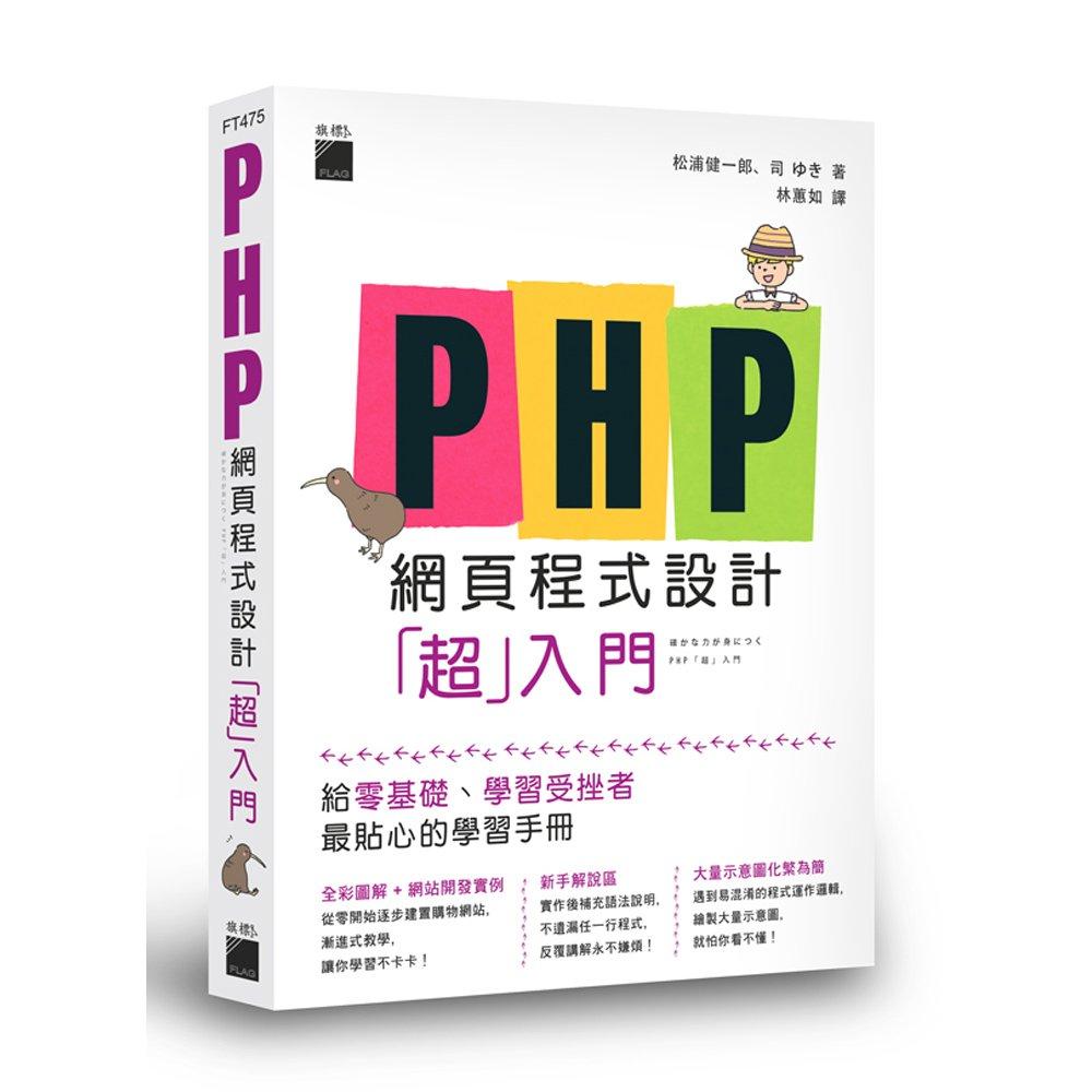 PHP 網頁程式設計「超」入門