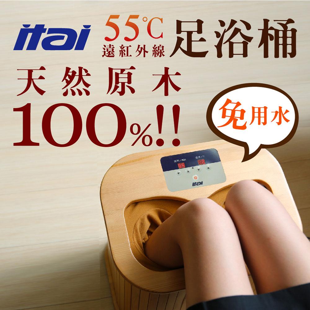 【ITAI 一太】速熱遠紅外線足浴桶/桑拿桶 (贈遙控器+電氣石踏板+原廠保固)