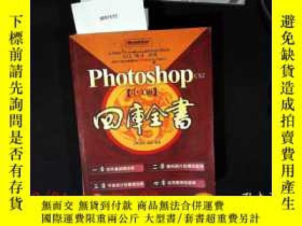 二手書博民逛書店Photoshop罕見cs2 中文版四庫全書Y206600 雷波