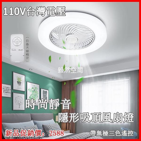 110v台灣電壓 110v家用隱形吸頂風扇燈餐廳吊扇燈廚房電扇臥室燈扇書房帶電扇燈 天貓精靈款