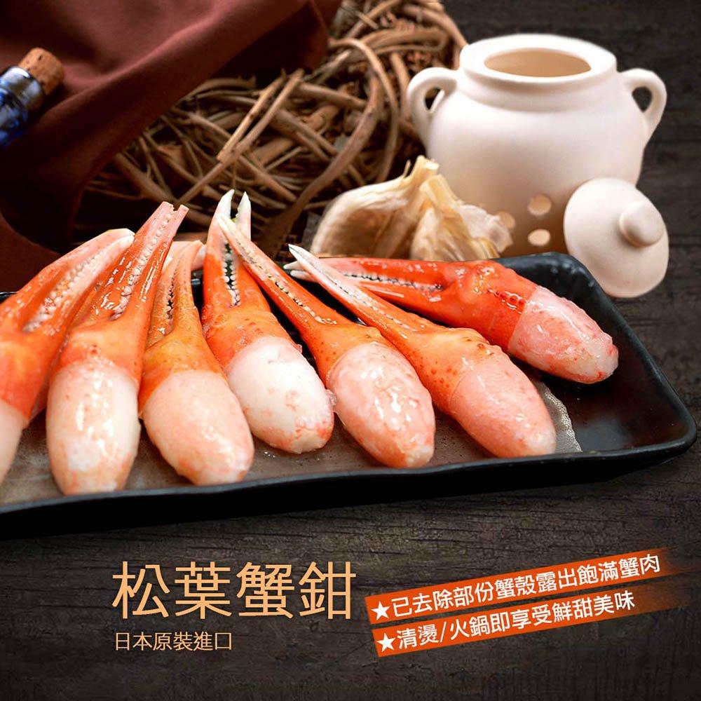 [優鮮配] 日本原裝進口松葉蟹鉗4包(250g/包)免運組