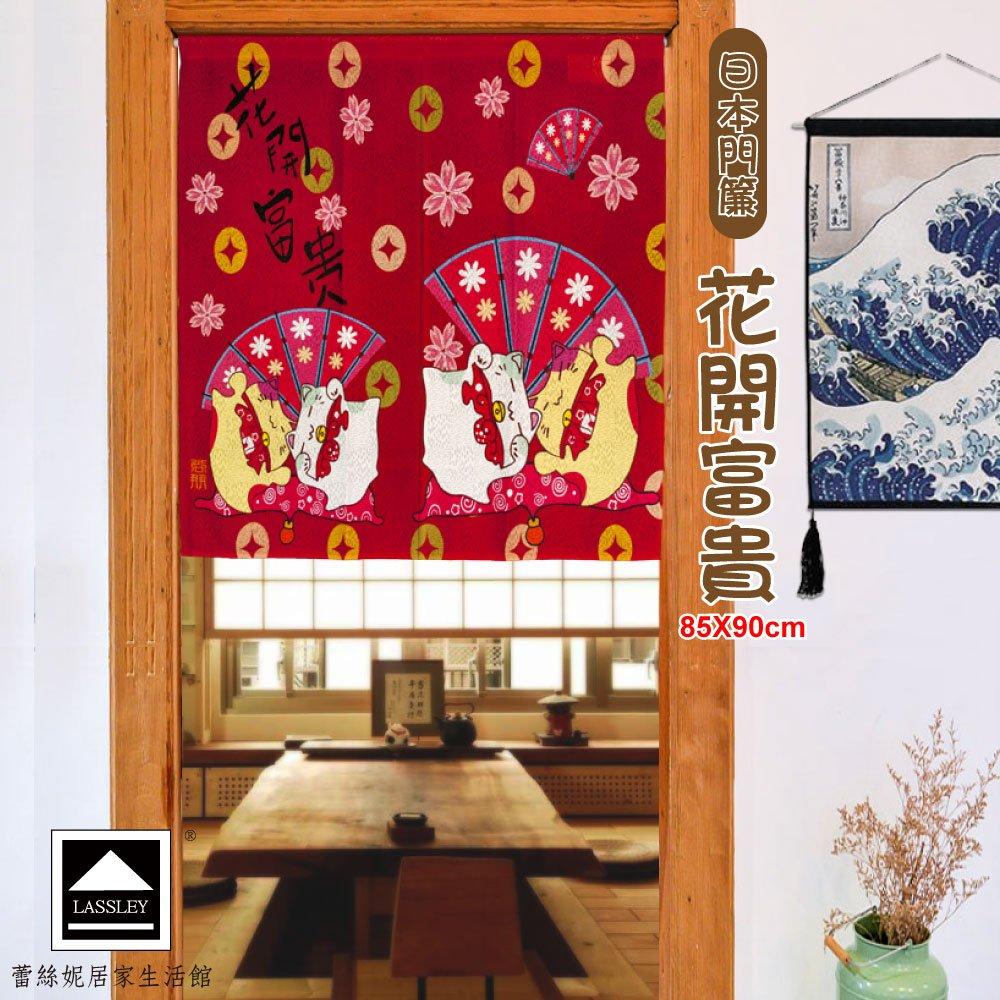 【Lassley蕾絲妮】日本門簾-花開富貴85X90cm