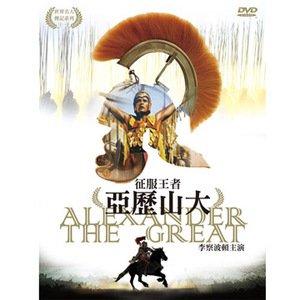 名人傳記系列1 征服王者亞歷山大 DVD