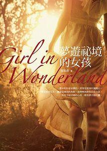 夢遊祕境的女孩 Girl in Wonderland