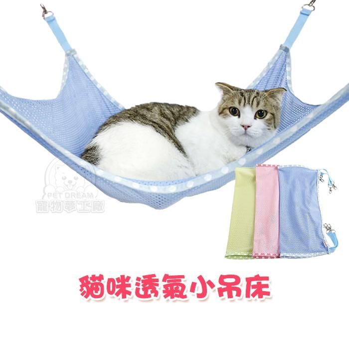 貓咪透氣小吊床 小吊床 貓咪吊床 貓窩 貓小憩 貓舒壓 寵物吊床 寵物舒壓 貓掛床