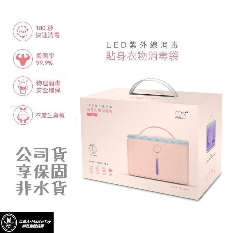 公司貨 保固兩年59s p26 led紫外線 貼身衣物 消毒袋