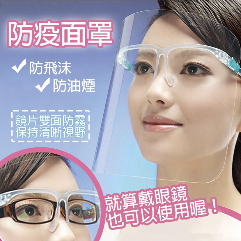 防油濺面罩 臉部防護面罩 護膚罩 雙