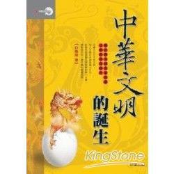 中華文明的誕生