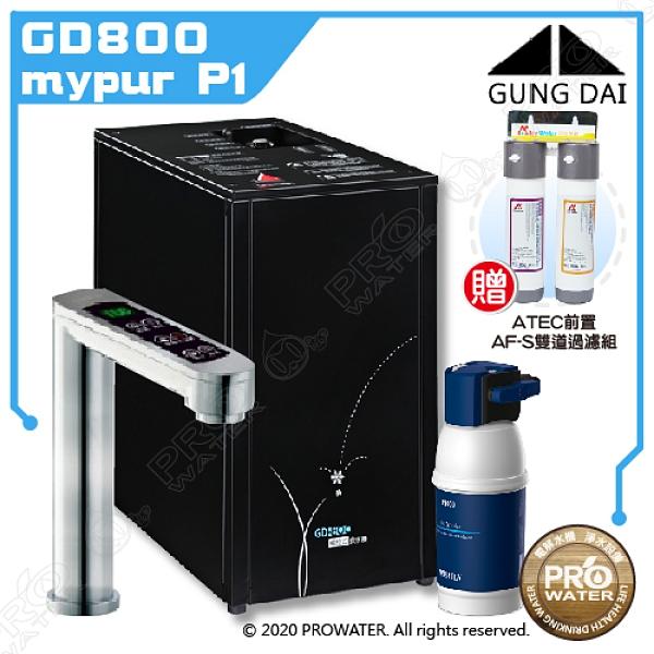 宮黛GUNG DAI櫥下型觸控式三溫飲水機/熱飲機GD800/GD-800(科技銀)搭BRITA mypure P1硬水軟化櫥下濾水系統