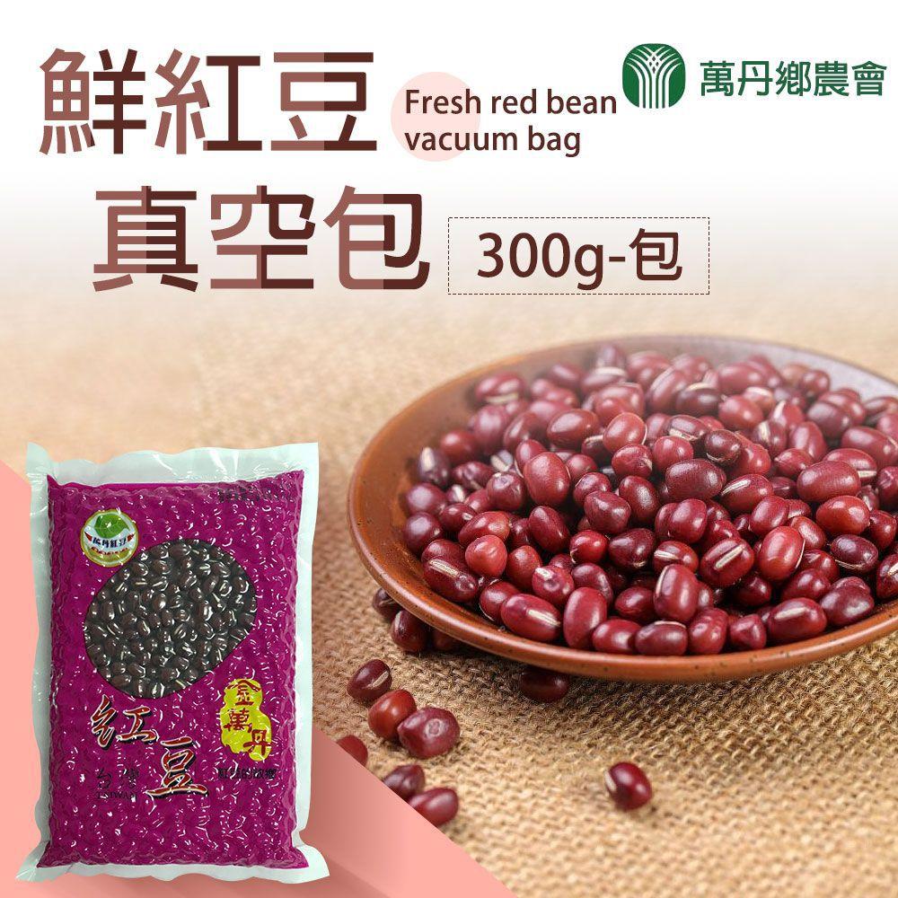 【萬丹鄉農會】鮮紅豆 (300G-包) 3包一組