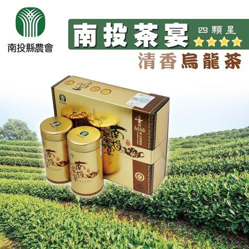 【南投縣農會】南投茶宴 四顆星清香茶-烏龍茶-150g-2罐-盒