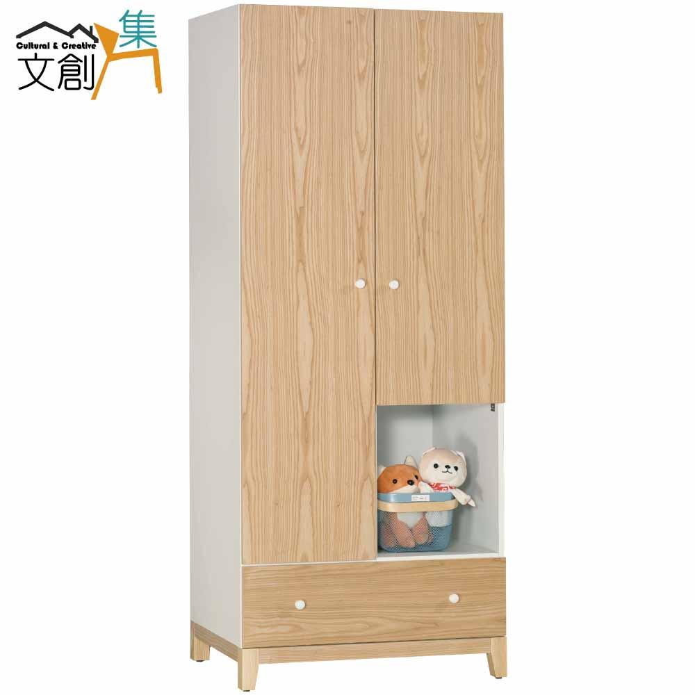 【文創集】克蘿 時尚2.7尺雙色開門衣櫃/收納櫃(吊衣桿+單抽屜)