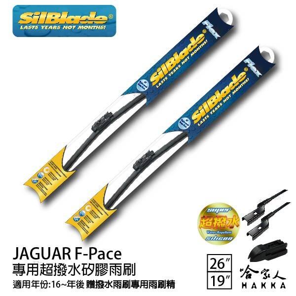 jaguar f-pace 矽膠撥水雨刷 26 19 兩入 免運 贈雨刷精 silblade 16~