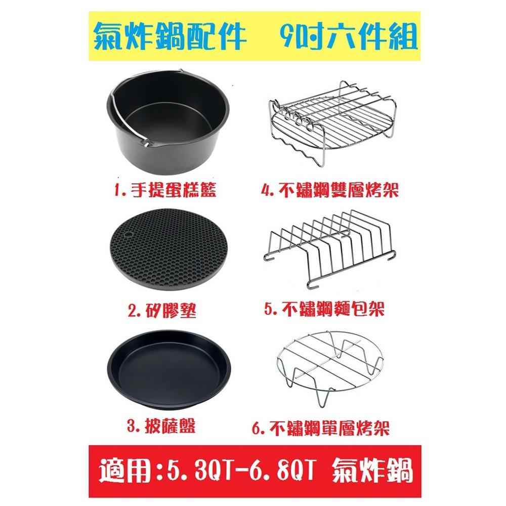 超大心a組合氣炸鍋配件9吋6件套  適用5.3-6.8qt#582