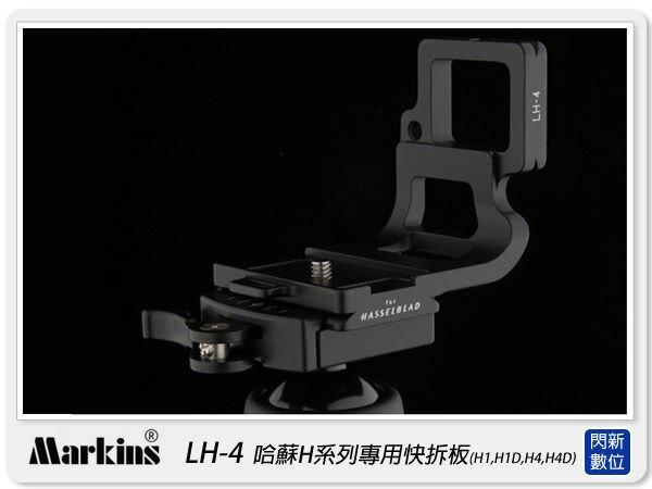 【銀行刷卡金回饋】Markins LH-4 快拆板 (哈蘇 H系列專用 快板) H1,H1D,H4,H4D