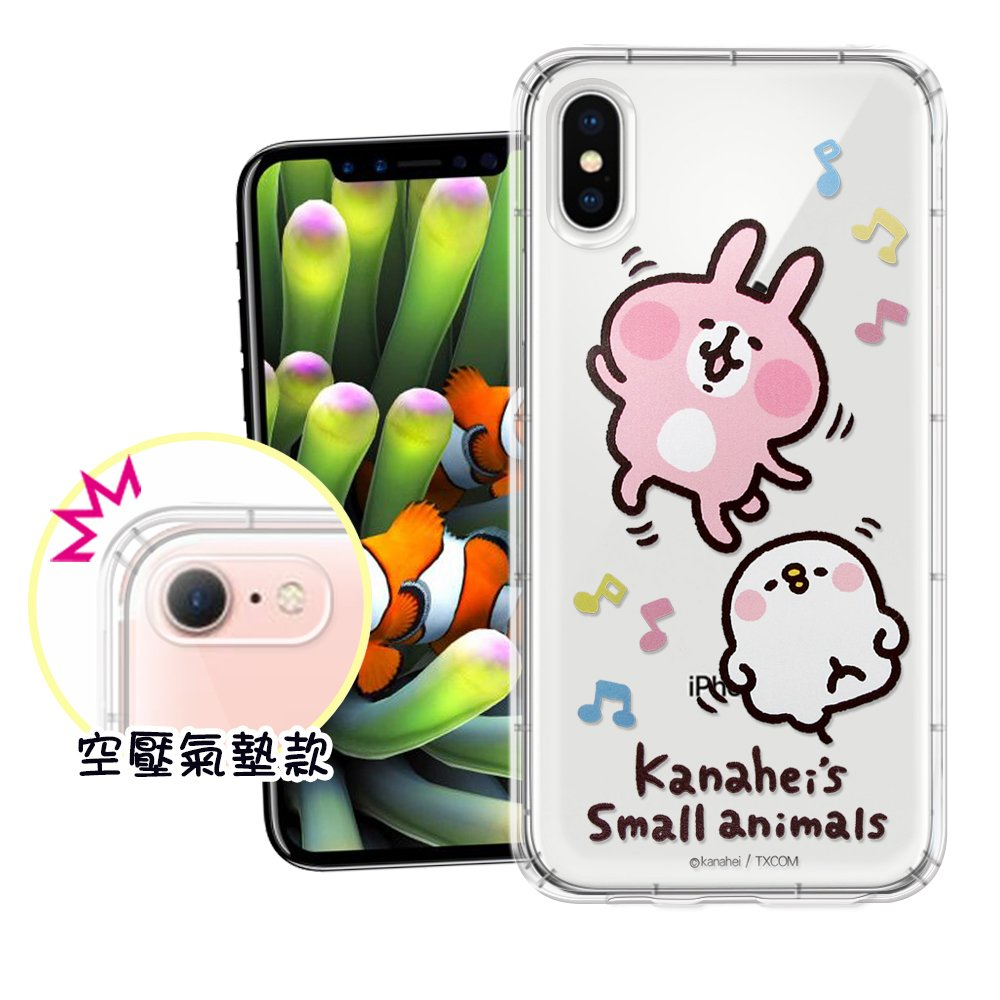 官方授權 卡娜赫拉 iPhone X 透明彩繪空壓手機殼(妞妞舞)