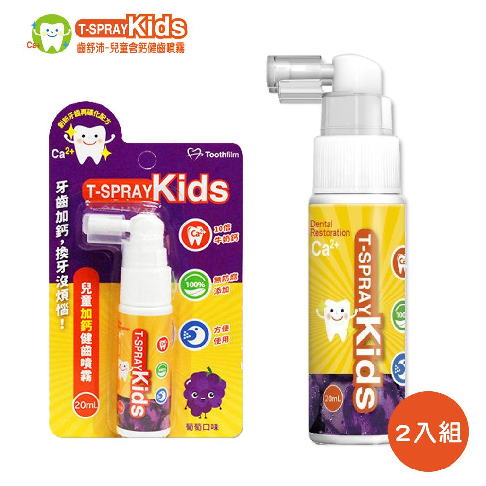 T-Spray 齒妍堂兒童含鈣健齒口腔噴霧 (葡萄口味) 2入組