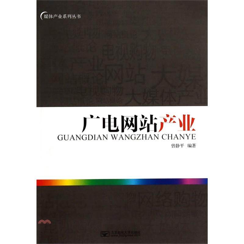 廣電網站產業(簡體書)[5折]