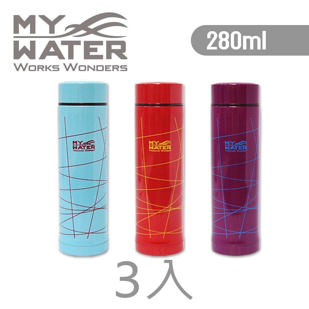 MY WATER 光能保溫保冷杯 280ml 3入超值組