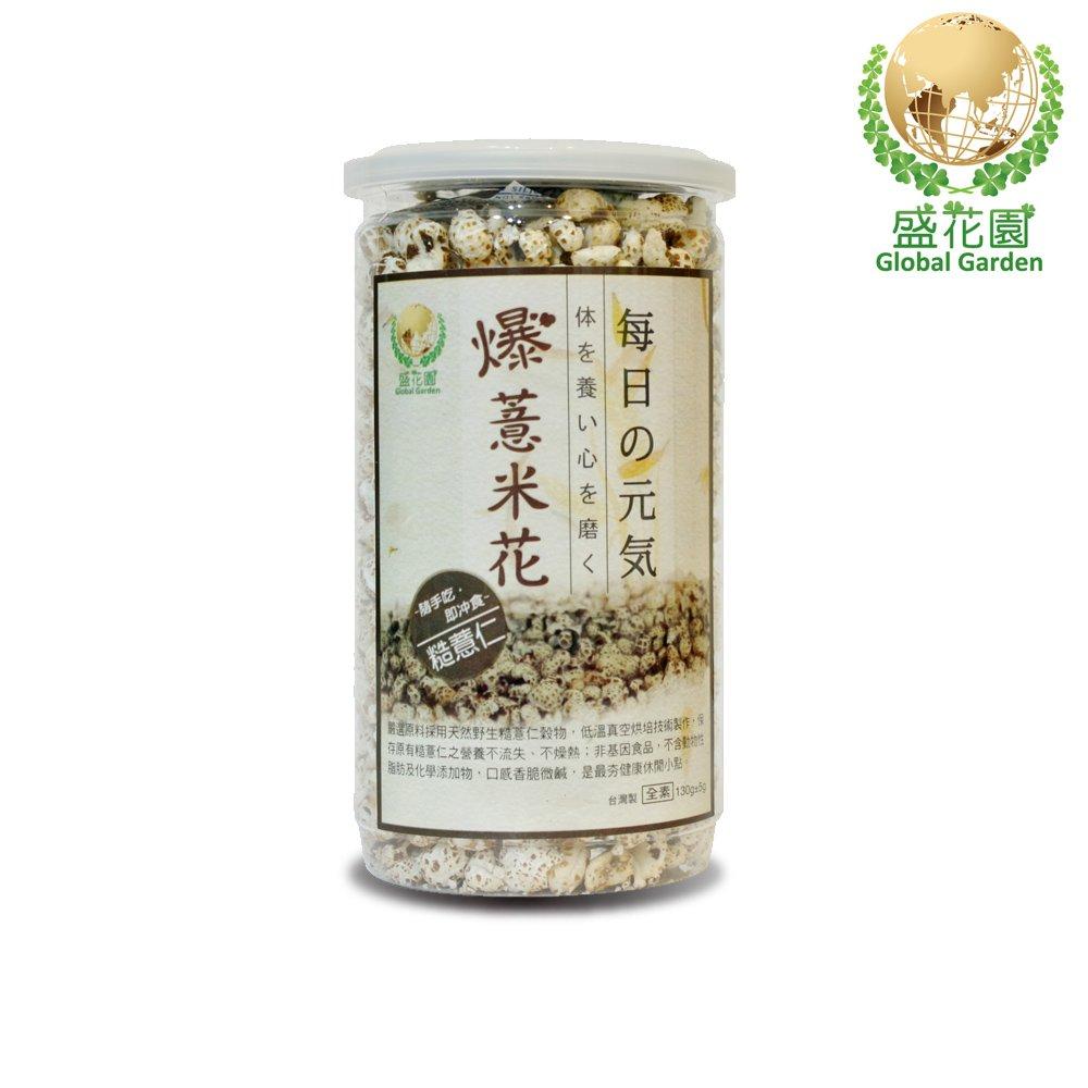 盛花園-爆薏米花-糙薏仁(130g)