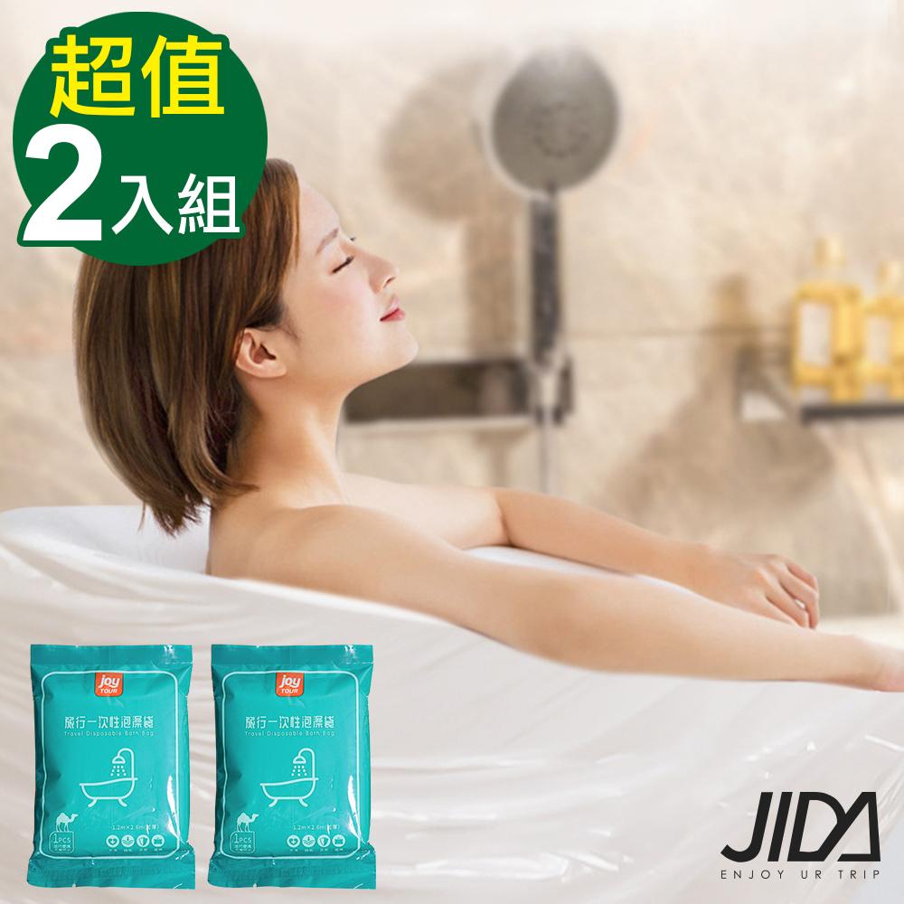 【JIDA】加大加厚款旅遊外出一次性浴缸泡澡袋-2入